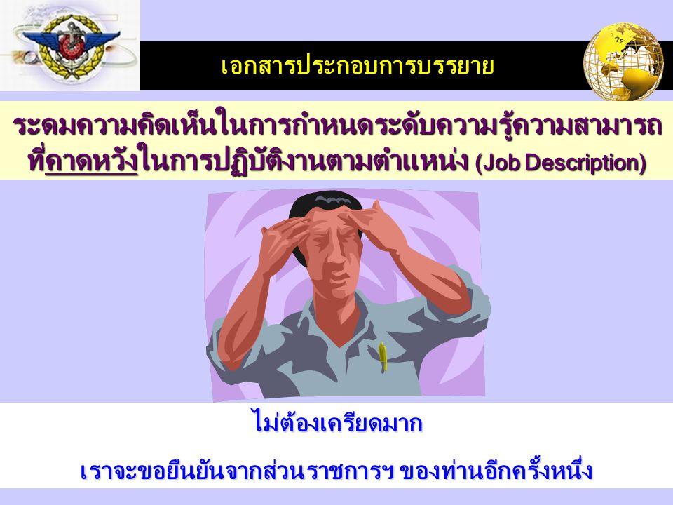 LOGO เอกสารประกอบการบรรยาย ระดมความคิดเห็นในการกำหนดระดับความรู้ความสามารถ ที่คาดหวังในการปฏิบัติงานตามตำแหน่ง (Job Description) ไม่ต้องเครียดมาก เราจ