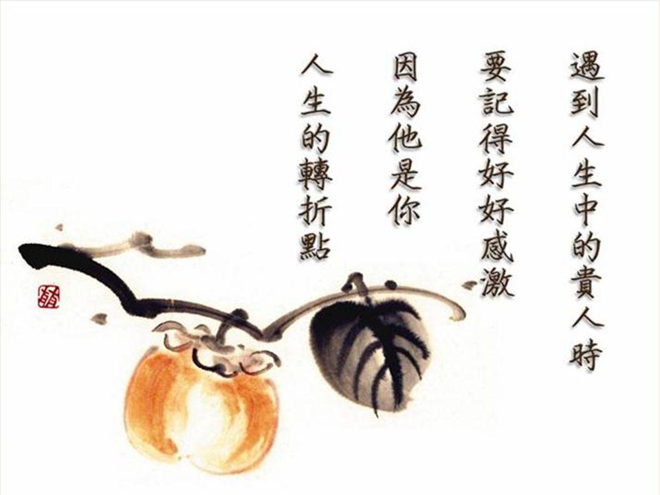 二胡二胡 ต้นฉบับได้รับมาเป็นภาพนิ่ง 6 ภาพ จึงได้แปลและจัดเรียงเป็น PPS เพิ่ม เสียงดนตรีเข้าไป คำคมนั้นเป็นการยากที่จะหาสำนวน แปลให้เหมาะเจาะ ขอวิงวอนผู้รู