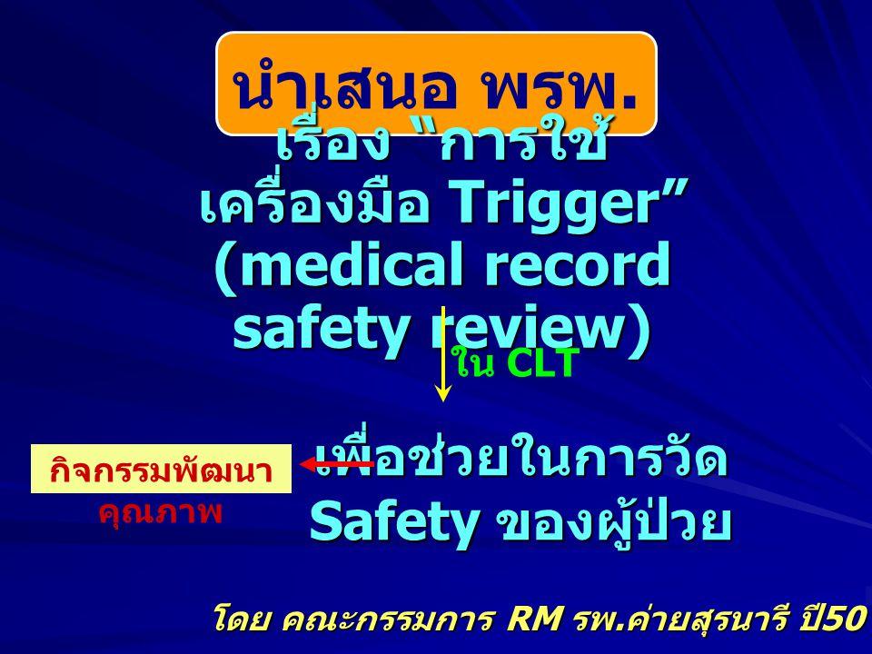 เรื่อง การใช้ เครื่องมือ Trigger (medical record safety review) เพื่อช่วยในการวัด Safety ของผู้ป่วย โดย คณะกรรมการ RM รพ.