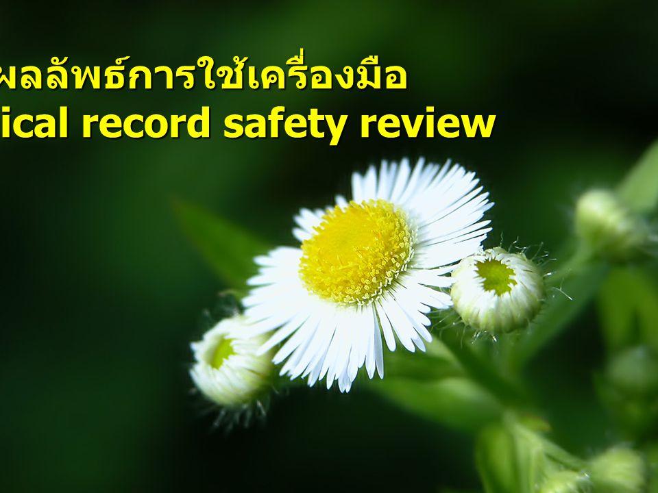ผลลัพธ์การใช้เครื่องมือ medical record safety review