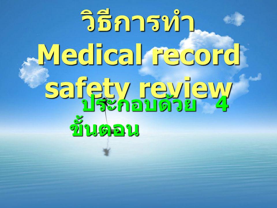 วิธีการทำ Medical record safety review ประกอบด้วย 4 ขั้นตอน ประกอบด้วย 4 ขั้นตอน