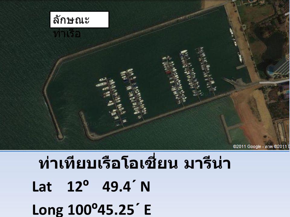 ลักษณะ ท่าเรือ ท่าเทียบเรือโอเซี่ยน มารีน่า Lat 12 º 49.4´ N Long 100 º 45. 25´ E