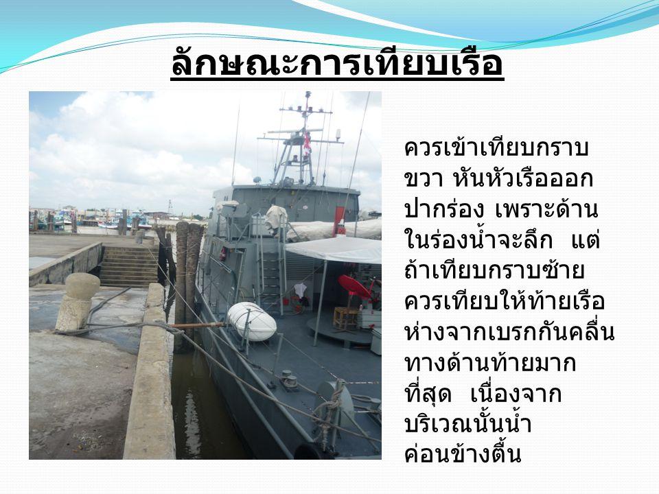 ลักษณะการเทียบเรือ ควรเข้าเทียบกราบ ขวา หันหัวเรือออก ปากร่อง เพราะด้าน ในร่องน้ำจะลึก แต่ ถ้าเทียบกราบซ้าย ควรเทียบให้ท้ายเรือ ห่างจากเบรกกันคลื่น ทา