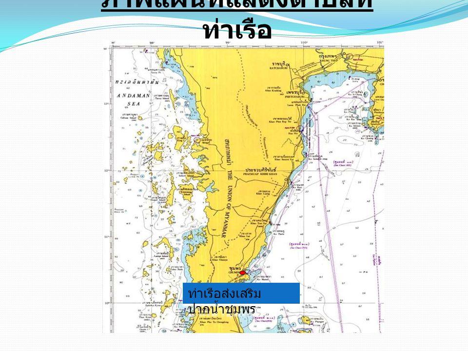 ภาพแผนที่แสดงตำบลที่ ท่าเรือ ท่าเรือส่งเสริม ปากน้ำชุมพร