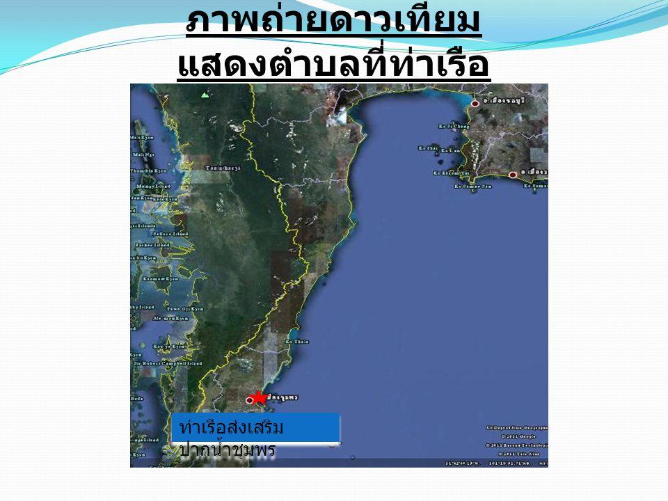 แผนที่ ๒๒๕อ่าวชุมพร ร่องน้ำปากน้ำ ชุมพร เกาะมัต โพน ปากน้ำชุมพรอยู่ทางด้านใต้ ของอ่าวชุมพร แผนที่ ๒๒๕ อ่าวชุมพร