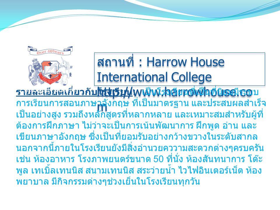 สถานที่ : Harrow House International College http://www.harrowhouse.co m สถานที่ : Harrow House International College http://www.harrowhouse.co m รายล
