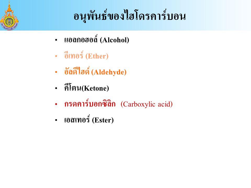แอลกอฮอล์ (Alcohol) อีเทอร์ (Ether) อัลดีไฮด์ (Aldehyde) คีโตน(Ketone) กรดคาร์บอกซิลิก (Carboxylic acid) เอสเทอร์ (Ester) อนุพันธ์ของไฮโดรคาร์บอน