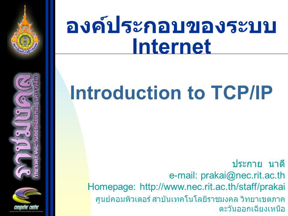 ลำดับชั้นของสถาปัตยกรรม TCP/IP Application Transport Internet Network Physical Network Application End-to-end Services Routing Network Transmission