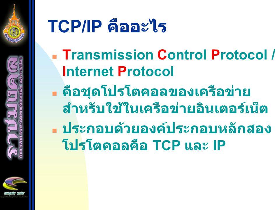 คุณลักษณะของ TCP/IP ใช้สำหรับบริการให้เกิดการเชื่อมต่อ ระหว่างระบบคอมพิวเตอร์ และระบบ เครือข่ายเชื่อมต่อเข้าด้วยกันเป็น Internet ไม่ขึ้นกับโทโปโลยีของเครือข่าย ลักษณะฮาร์ดแวร์ และระบบปฏิบัติการ มีเลขบอกตำแหน่งที่เป็นหนึ่งเดียว มีมาตรฐานรองรับในระดับสูง