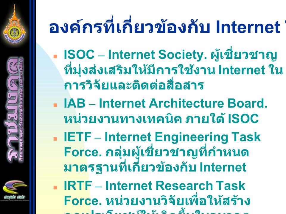 หน่วยงานควบคุม Internet DDN (Defense Data Network) – หน่วยงานของรัฐในอเมริกา ที่จัดการ ทั้งหมดที่เกี่ยวข้องกับ Internet  DDN NIC (Network Information Center)  IANA (Internet Assigned Numbers Authority)  NOC (Network Operations Center)