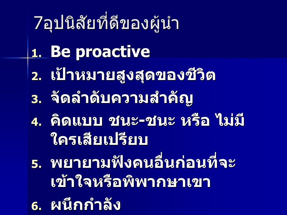 1. Be proactive 2. เป้าหมายสูงสุดของชีวิต 3. จัดลำดับความสำคัญ 4. คิดแบบ ชนะ - ชนะ หรือ ไม่มี ใครเสียเปรียบ 5. พยายามฟังคนอื่นก่อนที่จะ เข้าใจหรือพิพา