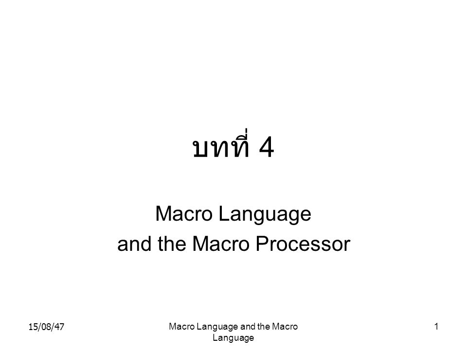 15/08/47Macro Language and the Macro Language 12 ตัวอย่างที่ 2 : A1, DATA1 A2, DATA1 A3, DATA1 : A1, DATA2 A2, DATA2 A3, DATA2 : DATA1DC F'5' DATA2DC F'10' : คล้าย แต่ไม่เหมือน