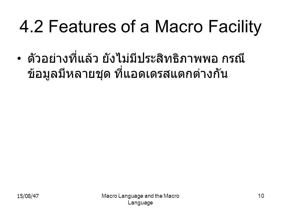 15/08/47Macro Language and the Macro Language 10 4.2 Features of a Macro Facility ตัวอย่างที่แล้ว ยังไม่มีประสิทธิภาพพอ กรณี ข้อมูลมีหลายชุด ที่แอดเดร