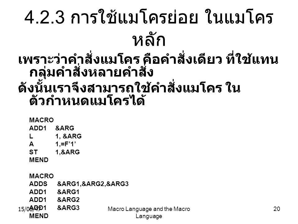 15/08/47Macro Language and the Macro Language 20 4.2.3 การใช้แมโครย่อย ในแมโคร หลัก เพราะว่าคำสั่งแมโคร คือคำสั่งเดียว ที่ใช้แทน กลุ่มคำสั่งหลายคำสั่ง
