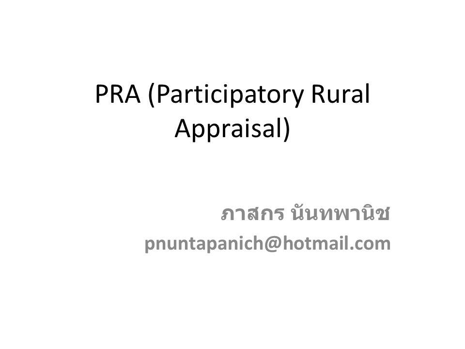 PRA (Participatory Rural Appraisal) ภาสกร นันทพานิช pnuntapanich@hotmail.com