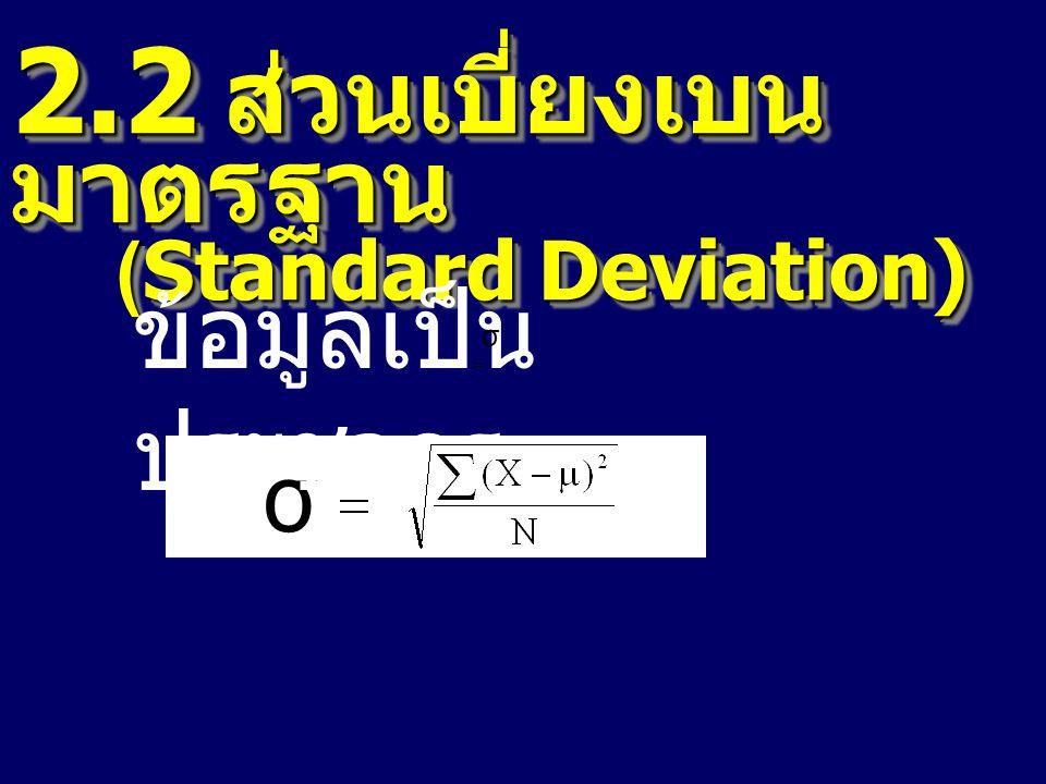 σ 2.2 ส่วนเบี่ยงเบน มาตรฐาน (Standard Deviation) ข้อมูลเป็น ประชากร σ