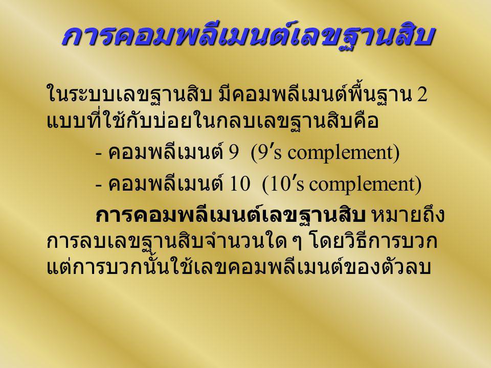 การคอมพลีเมนต์เลขฐานสิบ ในระบบเลขฐานสิบ มีคอมพลีเมนต์พื้นฐาน 2 แบบที่ใช้กับบ่อยในกลบเลขฐานสิบคือ - คอมพลีเมนต์ 9 (9 ' s complement) - คอมพลีเมนต์ 10 (10 ' s complement) การคอมพลีเมนต์เลขฐานสิบ หมายถึง การลบเลขฐานสิบจำนวนใด ๆ โดยวิธีการบวก แต่การบวกนั้นใช้เลขคอมพลีเมนต์ของตัวลบ