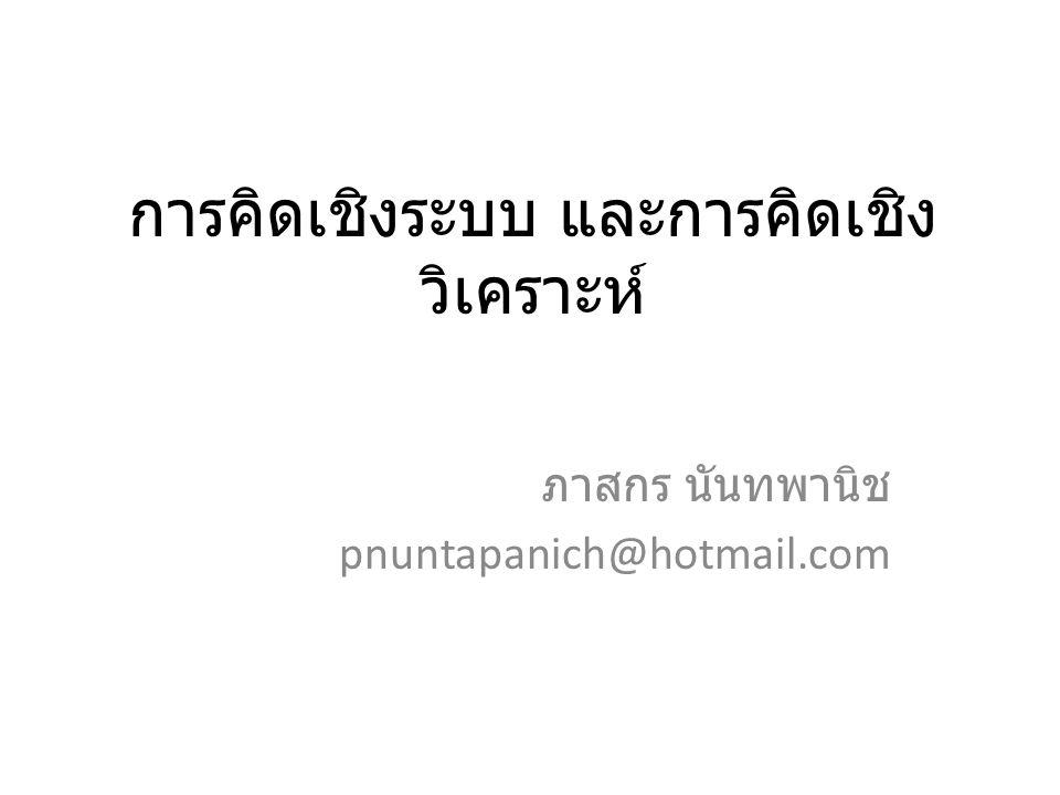 การคิดเชิงระบบ และการคิดเชิง วิเคราะห์ ภาสกร นันทพานิช pnuntapanich@hotmail.com