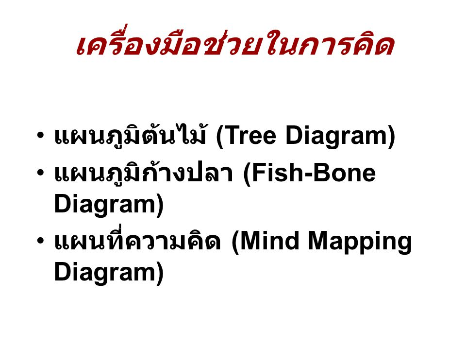 เครื่องมือช่วยในการคิด แผนภูมิต้นไม้ (Tree Diagram) แผนภูมิก้างปลา (Fish-Bone Diagram) แผนที่ความคิด (Mind Mapping Diagram)