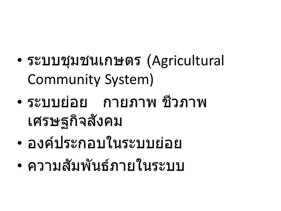 ระบบชุมชนเกษตร (Agricultural Community System) ระบบย่อย กายภาพ ชีวภาพ เศรษฐกิจสังคม องค์ประกอบในระบบย่อย ความสัมพันธ์ภายในระบบ