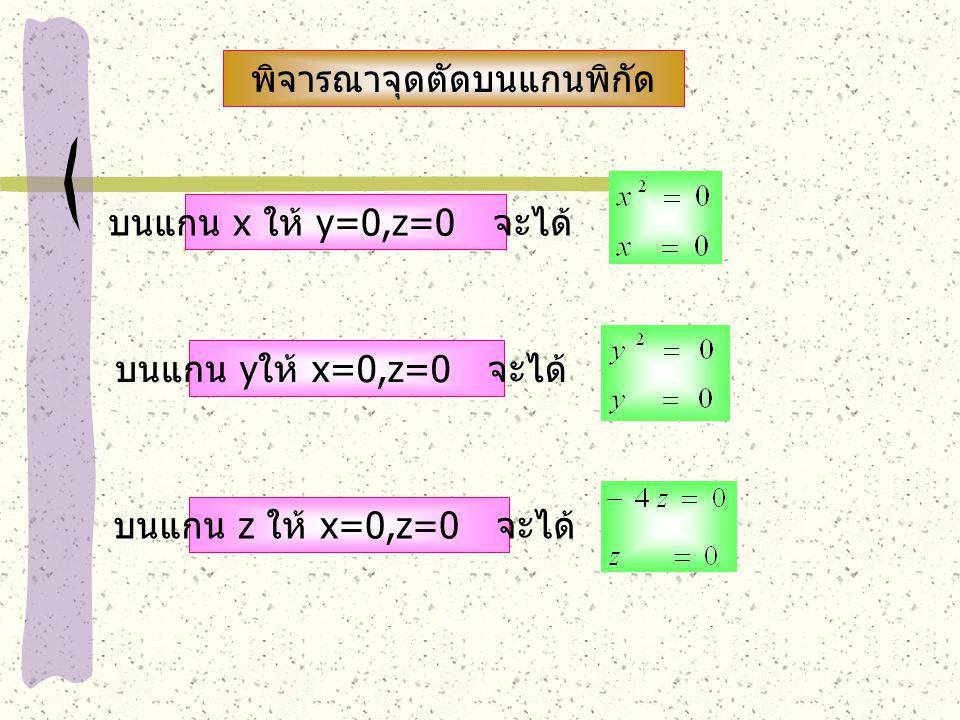 พิจารณาจุดตัดบนแกนพิกัด บนแกน x ให้ y=0,z=0 จะได้ บนแกน y ให้ x=0,z=0 จะได้ บนแกน z ให้ x=0,z=0 จะได้