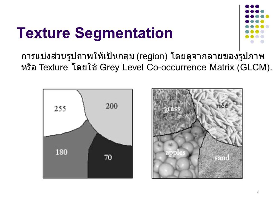 3 Texture Segmentation การแบ่งส่วนรูปภาพให้เป็นกลุ่ม (region) โดยดูจากลายของรูปภาพ หรือ Texture โดยใช้ Grey Level Co-occurrence Matrix (GLCM).