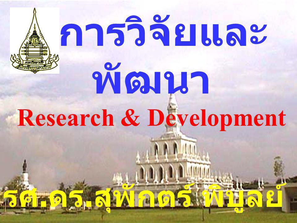 รศ. ดร. สุพักตร์ พิบูลย์ มสธ. การวิจัยและ พัฒนา Research & Development