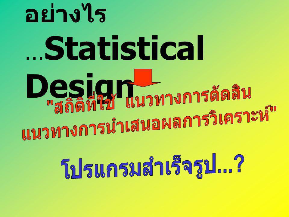 3. จะวิเคราะห์ข้อมูล อย่างไร … Statistical Design