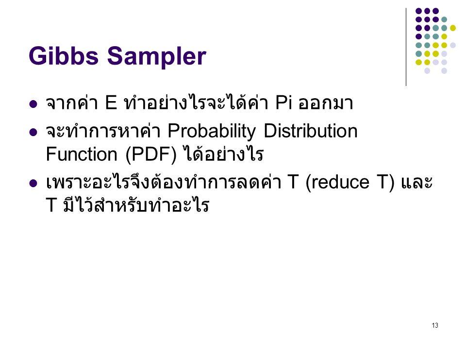 13 Gibbs Sampler จากค่า E ทำอย่างไรจะได้ค่า Pi ออกมา จะทำการหาค่า Probability Distribution Function (PDF) ได้อย่างไร เพราะอะไรจึงต้องทำการลดค่า T (red