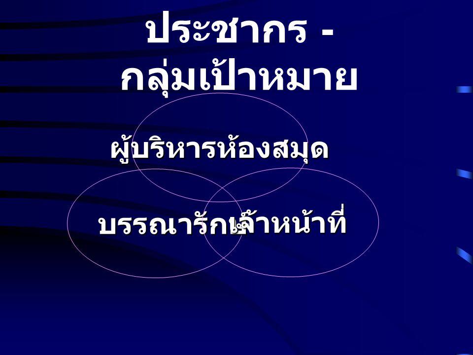 การใช้คลิปวีดิทัศน์ ในการจัดการความรู้ ในงานห้องสมุด บรรณา รักษ์ (4) นักเอก สารสนเทศ (3) เจ้าหน้าที่ บริหารงา นทั่วไป (2) เจ้าหน้าที่ ธุรการ (2)