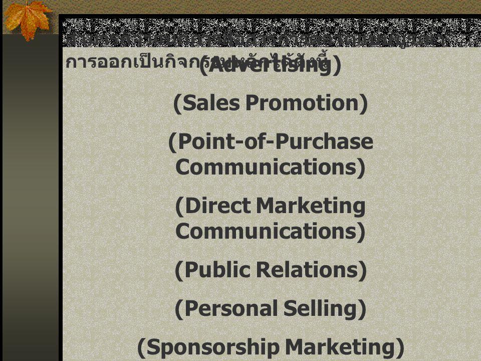 สามารถจำแนกการสื่อสารการตลาดแบบบูรณา การออกเป็นกิจกรรมหลักได้ดังนี้ (Advertising) (Sales Promotion) (Point-of-Purchase Communications) (Direct Marketi