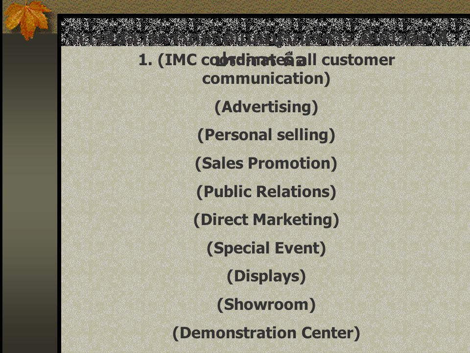 การสื่อสารการตลาดแบบบูรณาการ มีแนวคิด 4 ประการ คือ 1. (IMC coordinates all customer communication) (Advertising) (Personal selling) (Sales Promotion)
