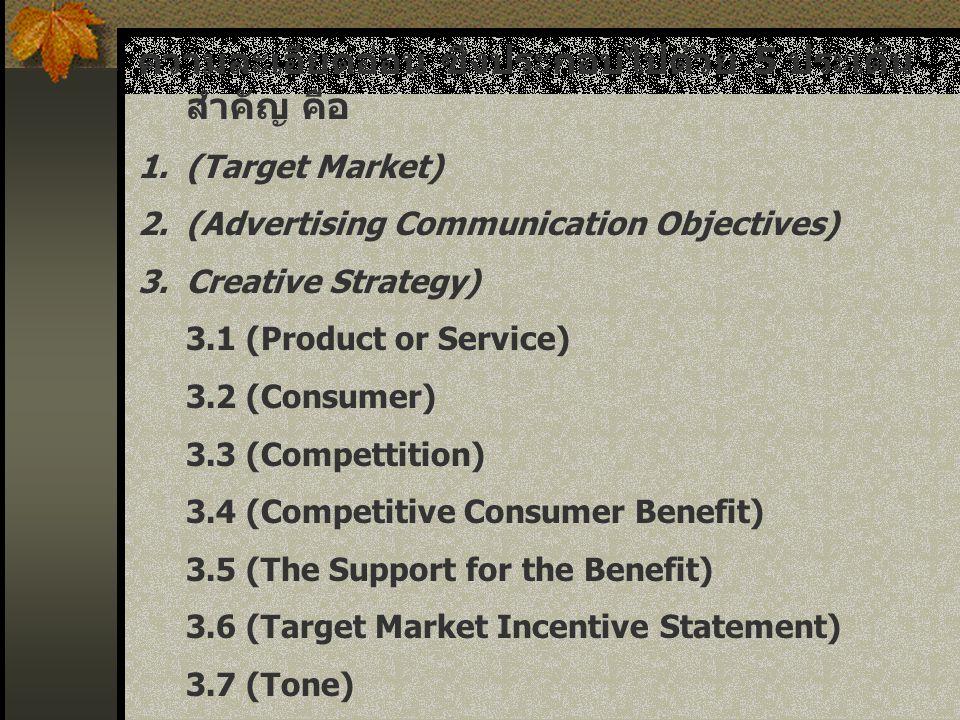 ความละเอียดอ่อน ซึ่งประกอบไปด้วย 5 ประเด็น สำคัญ คือ 1.(Target Market) 2.(Advertising Communication Objectives) 3.Creative Strategy) 3.1 (Product or S
