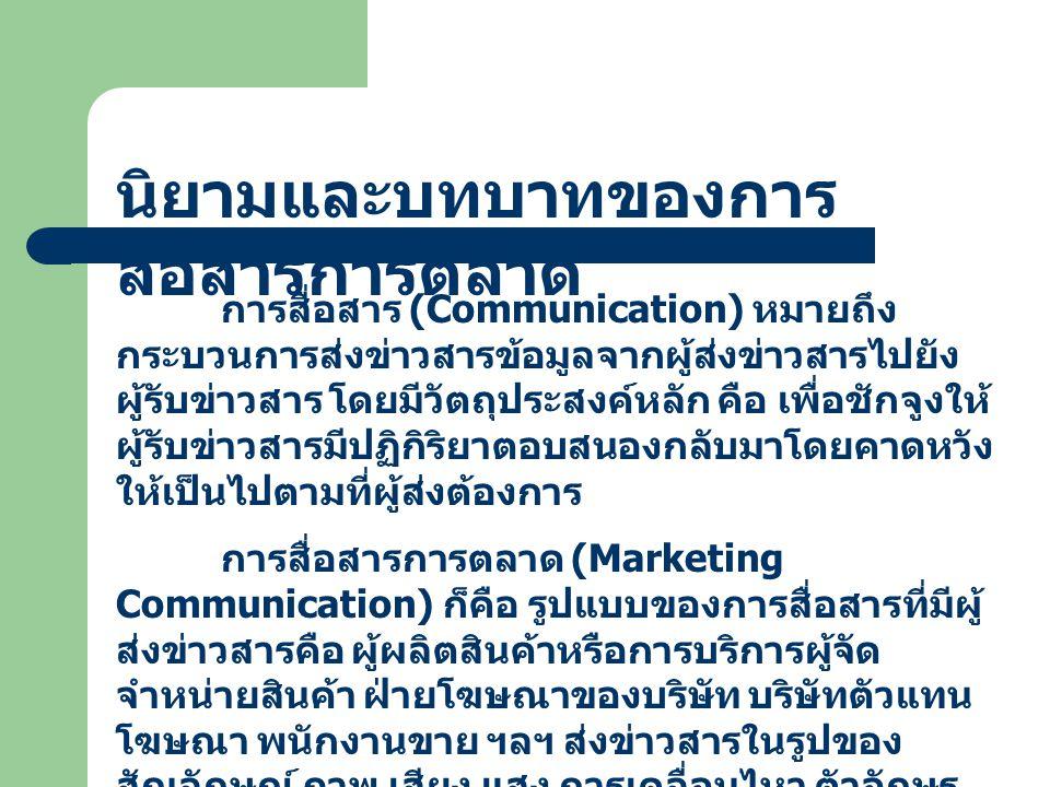 การสื่อสาร (Communication) หมายถึง กระบวนการส่งข่าวสารข้อมูลจากผู้ส่งข่าวสารไปยัง ผู้รับข่าวสาร โดยมีวัตถุประสงค์หลัก คือ เพื่อชักจูงให้ ผู้รับข่าวสาร