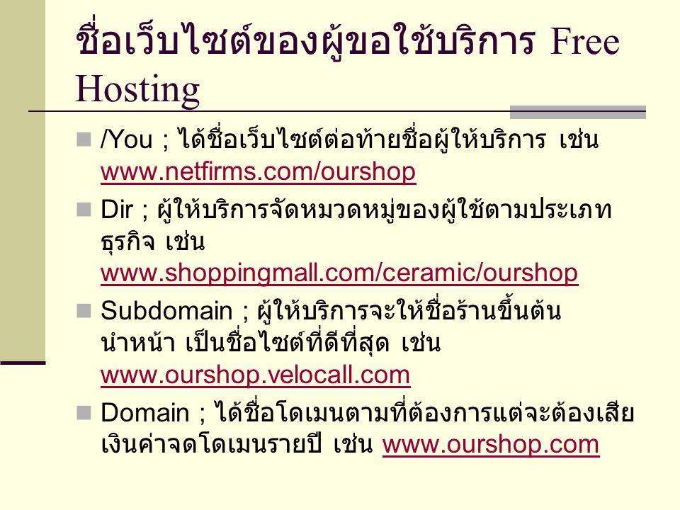 ชื่อเว็บไซต์ของผู้ขอใช้บริการ Free Hosting /You ; ได้ชื่อเว็บไซต์ต่อท้ายชื่อผู้ให้บริการ เช่น www.netfirms.com/ourshop www.netfirms.com/ourshop Dir ;