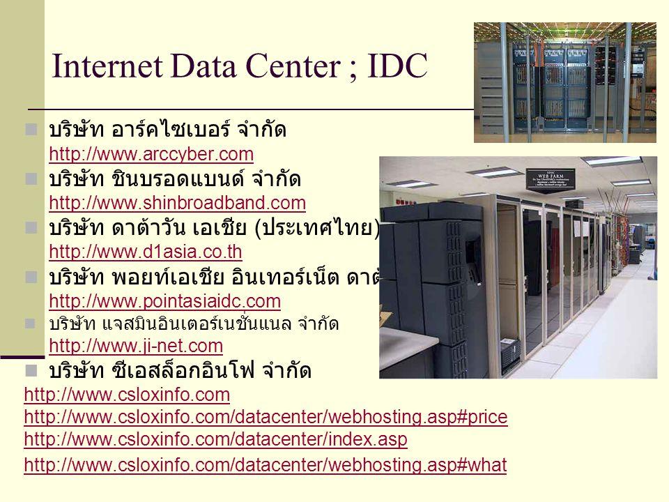 Internet Data Center ; IDC บริษัท อาร์คไซเบอร์ จำกัด http://www.arccyber.com บริษัท ชินบรอดแบนด์ จำกัด http://www.shinbroadband.com บริษัท ดาต้าวัน เอ
