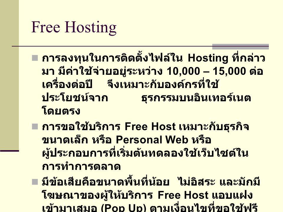 Free Hosting การลงทุนในการติดตั้งไฟล์ใน Hosting ที่กล่าว มา มีค่าใช้จ่ายอยู่ระหว่าง 10,000 – 15,000 ต่อ เครื่องต่อปี จึงเหมาะกับองค์กรที่ใช้ ประโยชน์จ