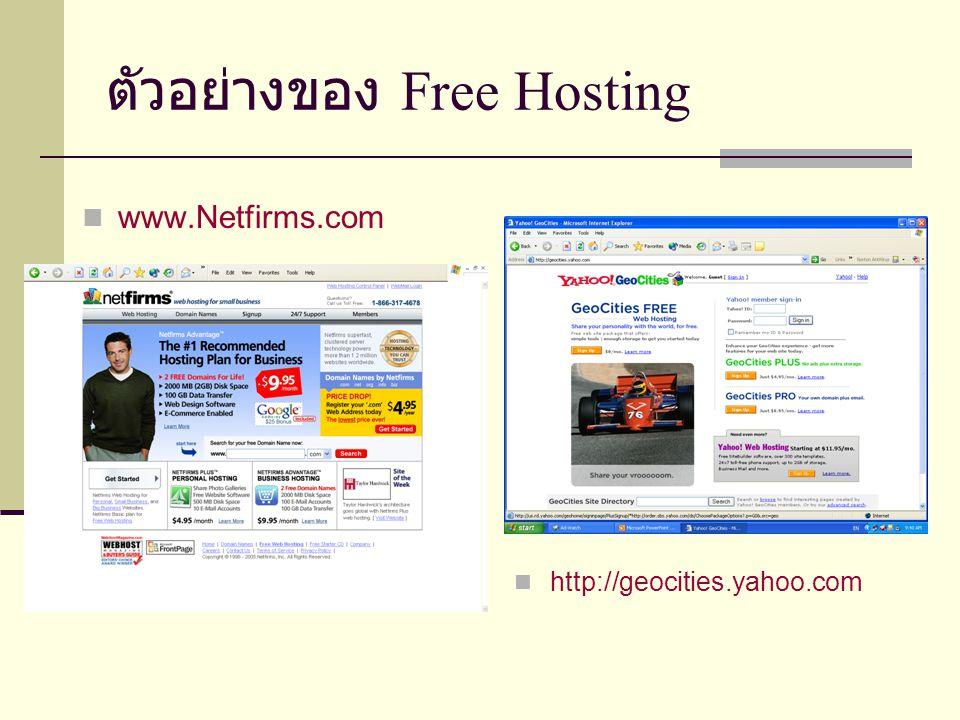คุณสมบัติของ Free Hosting URL ชื่อเว็บของผู้ให้บริการ Area Space ; 5MB – 500MB วิธีการ Up Load FTP, Browser, Email to Admin, Frontpage การโฆษณา Pop-Up, Banner, No Ads, CGI การอนุญาตให้รันโปรแกรมบน Host CGI-Bin, Collection, No
