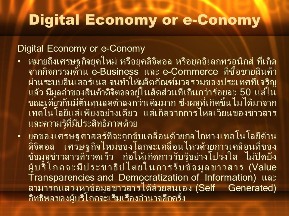 Digital Economy or e-Conomy หมายถึงเศรษฐกิจยุคใหม่ หรือยุคดิจิตอล หรือยุคอีเลกทรอนิกส์ ที่เกิด จากกิจกรรมด้าน e-Business และ e-Commerce ที่ซื้อขายสินค
