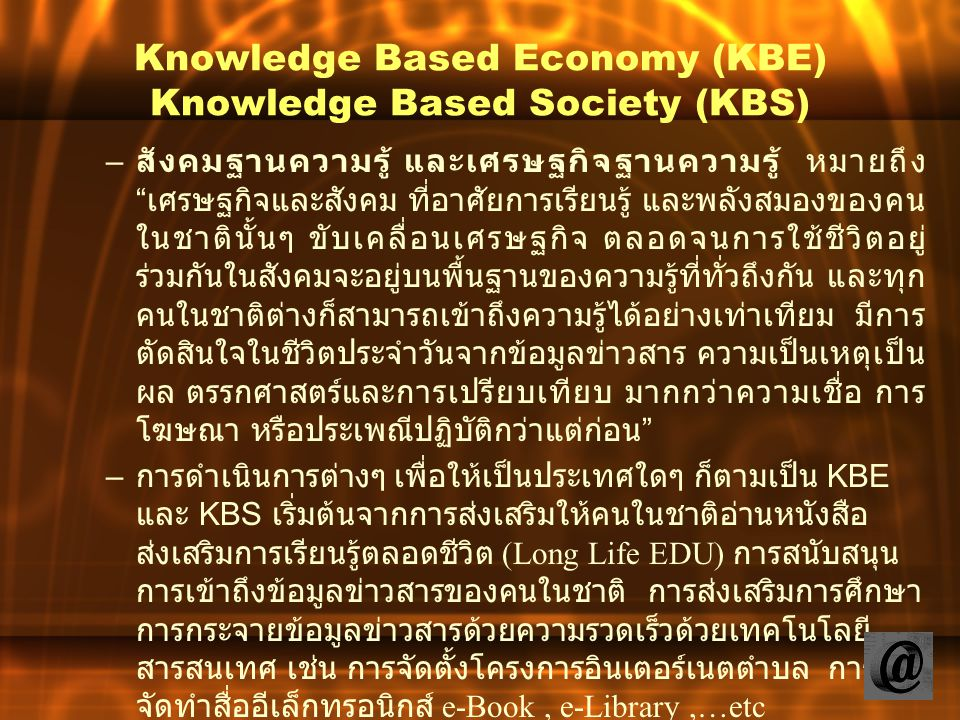 """– สังคมฐานความรู้ และเศรษฐกิจฐานความรู้ หมายถึง """" เศรษฐกิจและสังคม ที่อาศัยการเรียนรู้ และพลังสมองของคน ในชาตินั้นๆ ขับเคลื่อนเศรษฐกิจ ตลอดจนการใช้ชีว"""