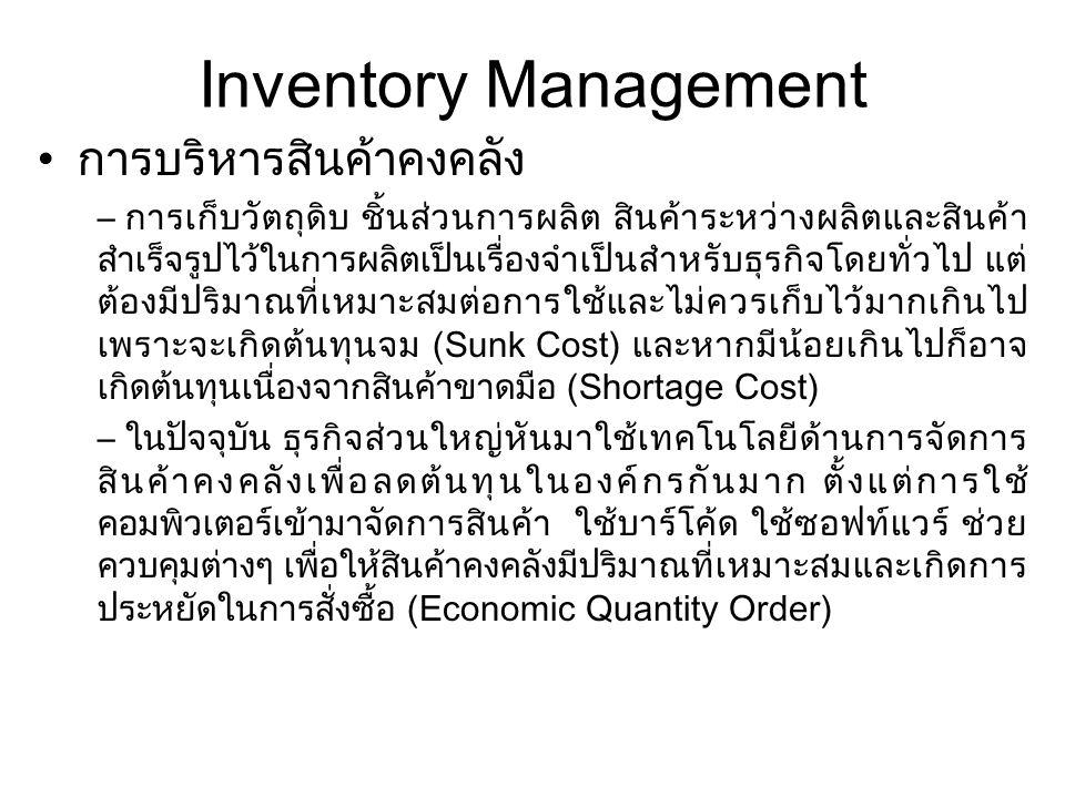 Inventory Management การบริหารสินค้าคงคลัง – การเก็บวัตถุดิบ ชิ้นส่วนการผลิต สินค้าระหว่างผลิตและสินค้า สำเร็จรูปไว้ในการผลิตเป็นเรื่องจำเป็นสำหรับธุร