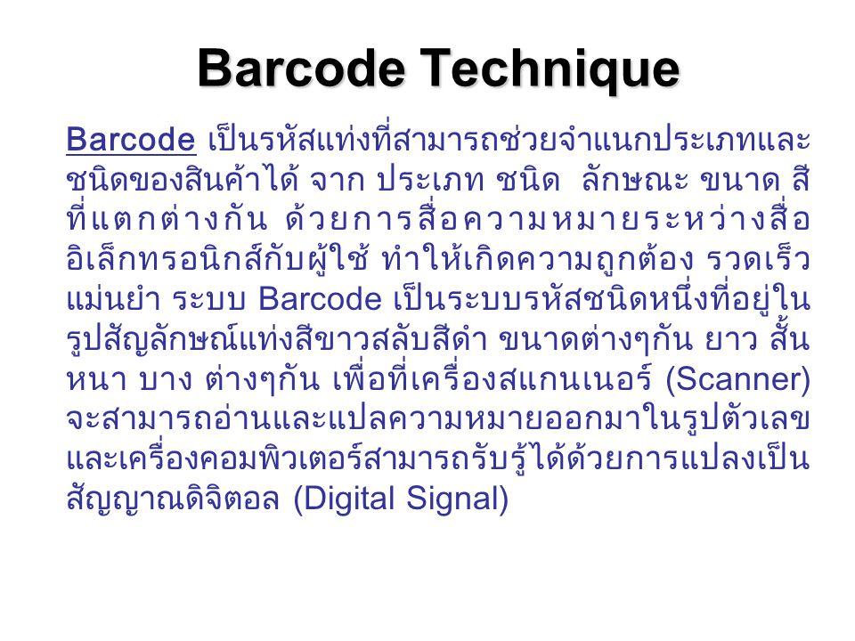 Barcode เป็นรหัสแท่งที่สามารถช่วยจำแนกประเภทและ ชนิดของสินค้าได้ จาก ประเภท ชนิด ลักษณะ ขนาด สี ที่แตกต่างกัน ด้วยการสื่อความหมายระหว่างสื่อ อิเล็กทรอ