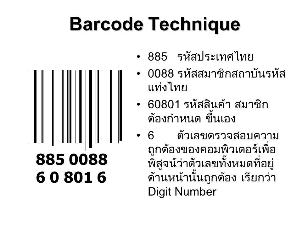 885 รหัสประเทศไทย 0088 รหัสสมาชิกสถาบันรหัส แท่งไทย 60801 รหัสสินค้า สมาชิก ต้องกำหนด ขึ้นเอง 6 ตัวเลขตรวจสอบความ ถูกต้องของคอมพิวเตอร์เพื่อ พิสูจน์ว่
