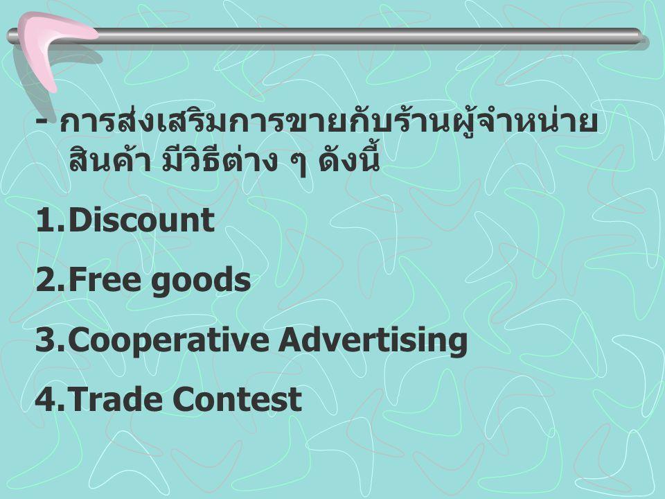 - การส่งเสริมการขายกับร้านผู้จำหน่าย สินค้า มีวิธีต่าง ๆ ดังนี้ 1.Discount 2.Free goods 3.Cooperative Advertising 4.Trade Contest