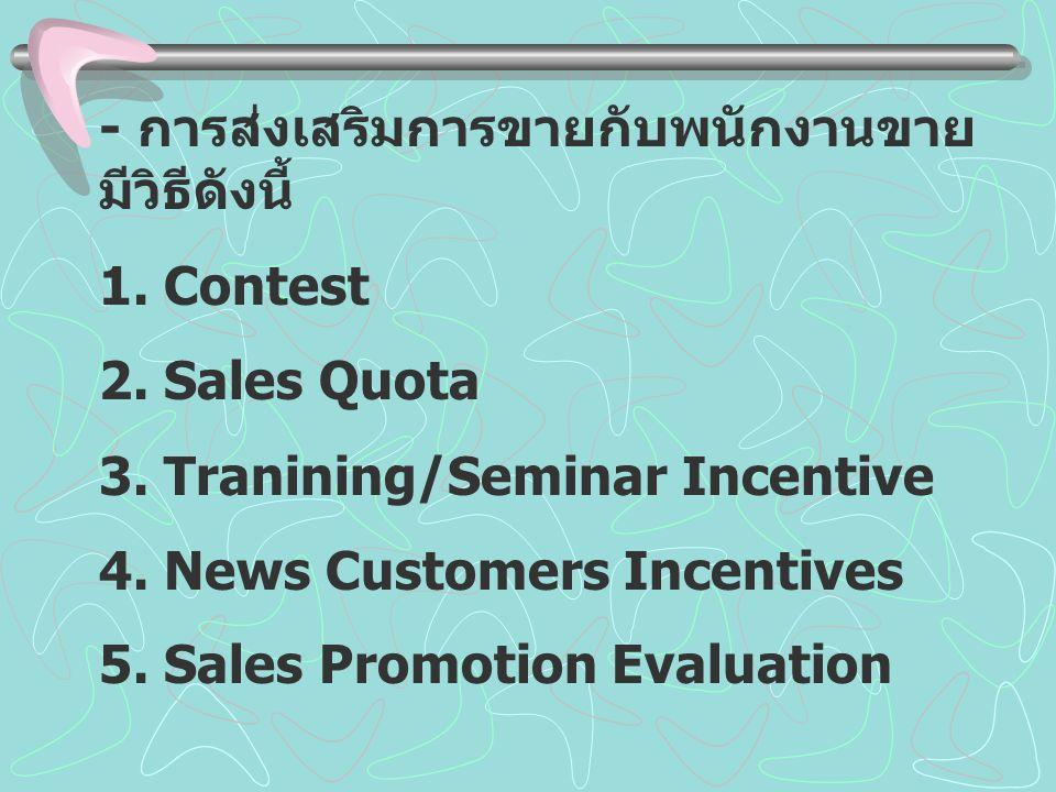 - การส่งเสริมการขายกับพนักงานขาย มีวิธีดังนี้ 1.Contest 2.
