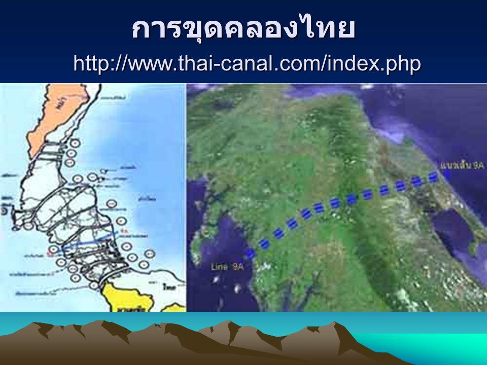 การขุดคลองไทย http://www.thai-canal.com/index.php