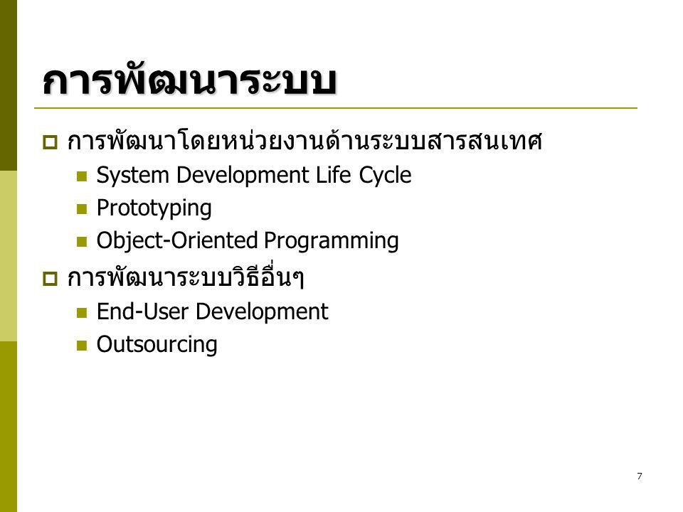 7 การพัฒนาระบบ  การพัฒนาโดยหน่วยงานด้านระบบสารสนเทศ System Development Life Cycle Prototyping Object-Oriented Programming  การพัฒนาระบบวิธีอื่นๆ End
