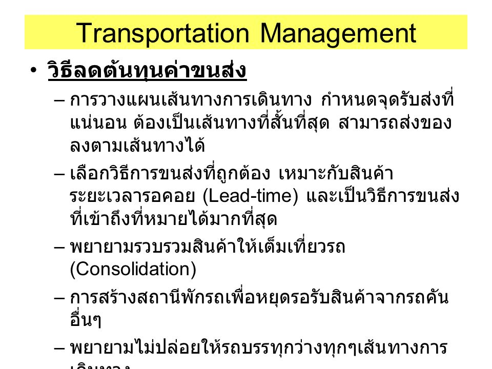 Transportation Management วิธีลดต้นทุนค่าขนส่ง – การวางแผนเส้นทางการเดินทาง กำหนดจุดรับส่งที่ แน่นอน ต้องเป็นเส้นทางที่สั้นที่สุด สามารถส่งของ ลงตามเส