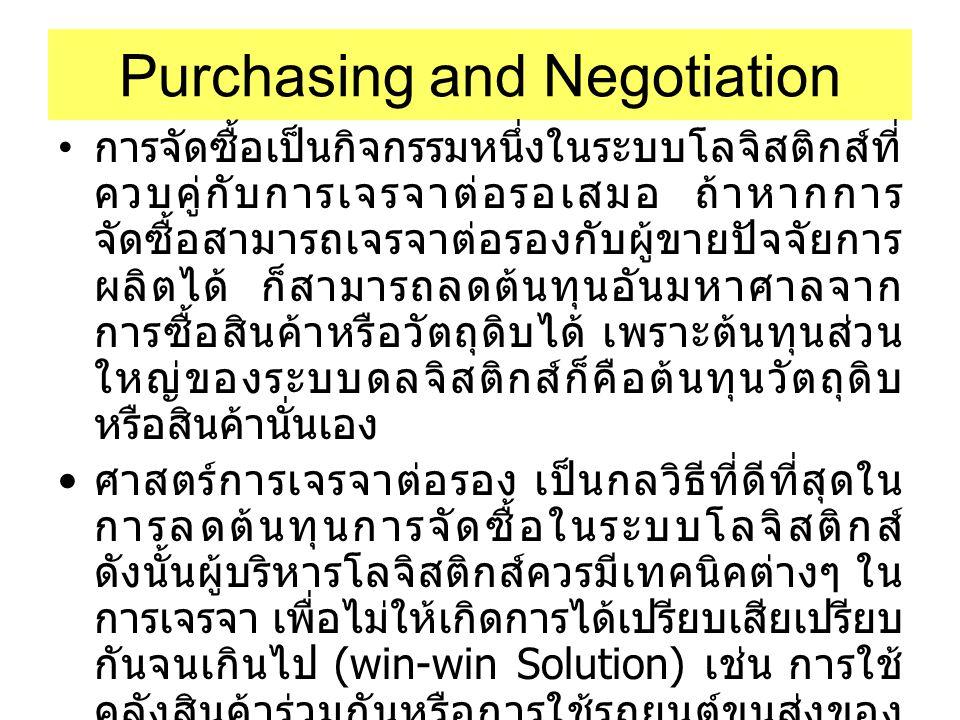 Purchasing and Negotiation การจัดซื้อเป็นกิจกรรมหนึ่งในระบบโลจิสติกส์ที่ ควบคู่กับการเจรจาต่อรอเสมอ ถ้าหากการ จัดซื้อสามารถเจรจาต่อรองกับผู้ขายปัจจัยก