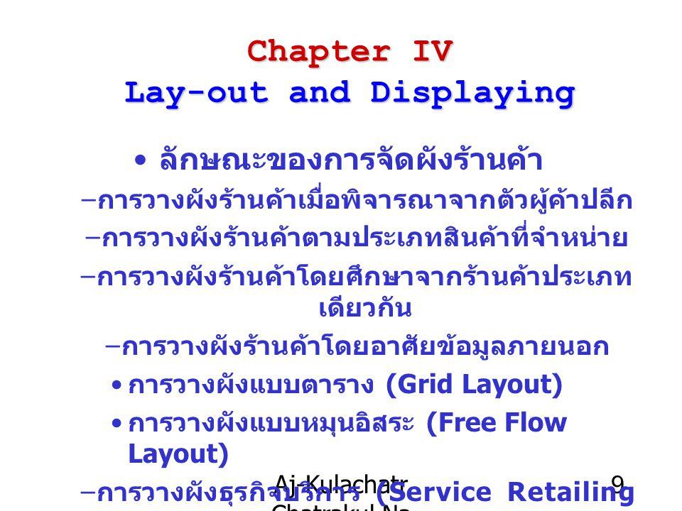 Aj-Kulachatr Chatrakul Na Ayudhaya Ch-4 9 Chapter IV Lay-out and Displaying ลักษณะของการจัดผังร้านค้า – การวางผังร้านค้าเมื่อพิจารณาจากตัวผู้ค้าปลีก –